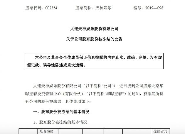 天神娱乐:子公司雷尚科技终止运营华晔宝春股份冻结