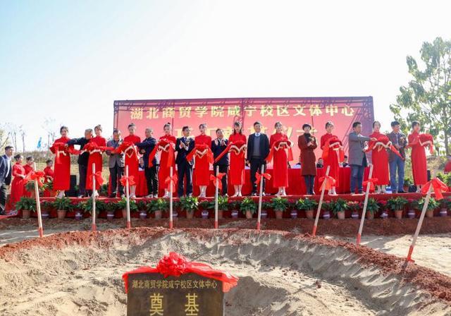 好消息:湖北商贸学院投资1.5亿,新建咸宁市最大的文体中心