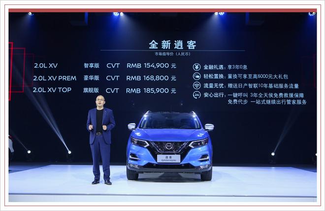 """将推3款EV车型 东风日产加速导入更多""""黑科技"""""""