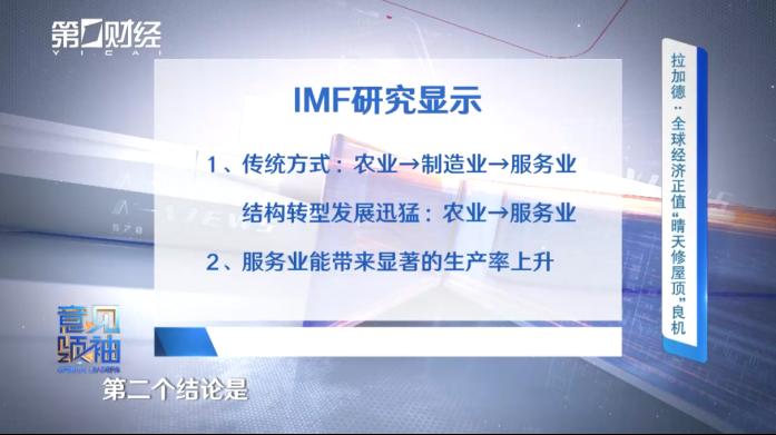 """IMF总裁拉加德:全球经济正值""""晴天修屋顶""""良机"""