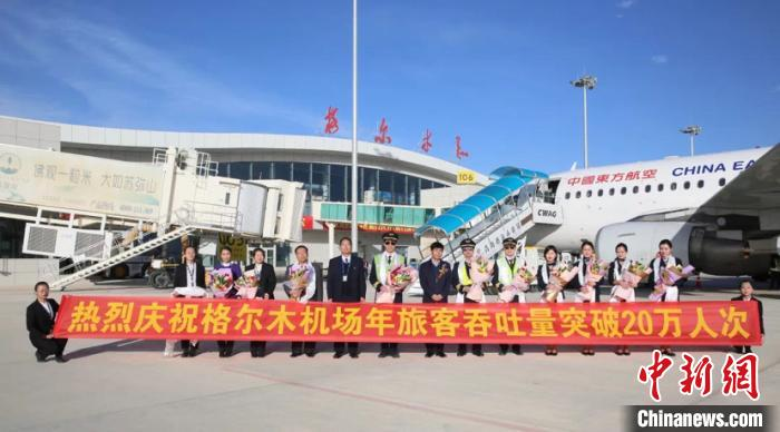 全国首个高高原军民合用支线机场年旅客吞吐量突破20万人次