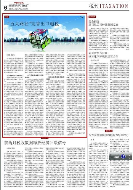"""【中国财经报】宋丽颖、张安钦:""""五大路径"""""""