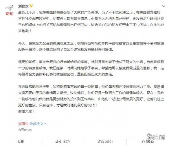 美国检方宣布刘强东无罪,不予起诉,刘强东发文致歉