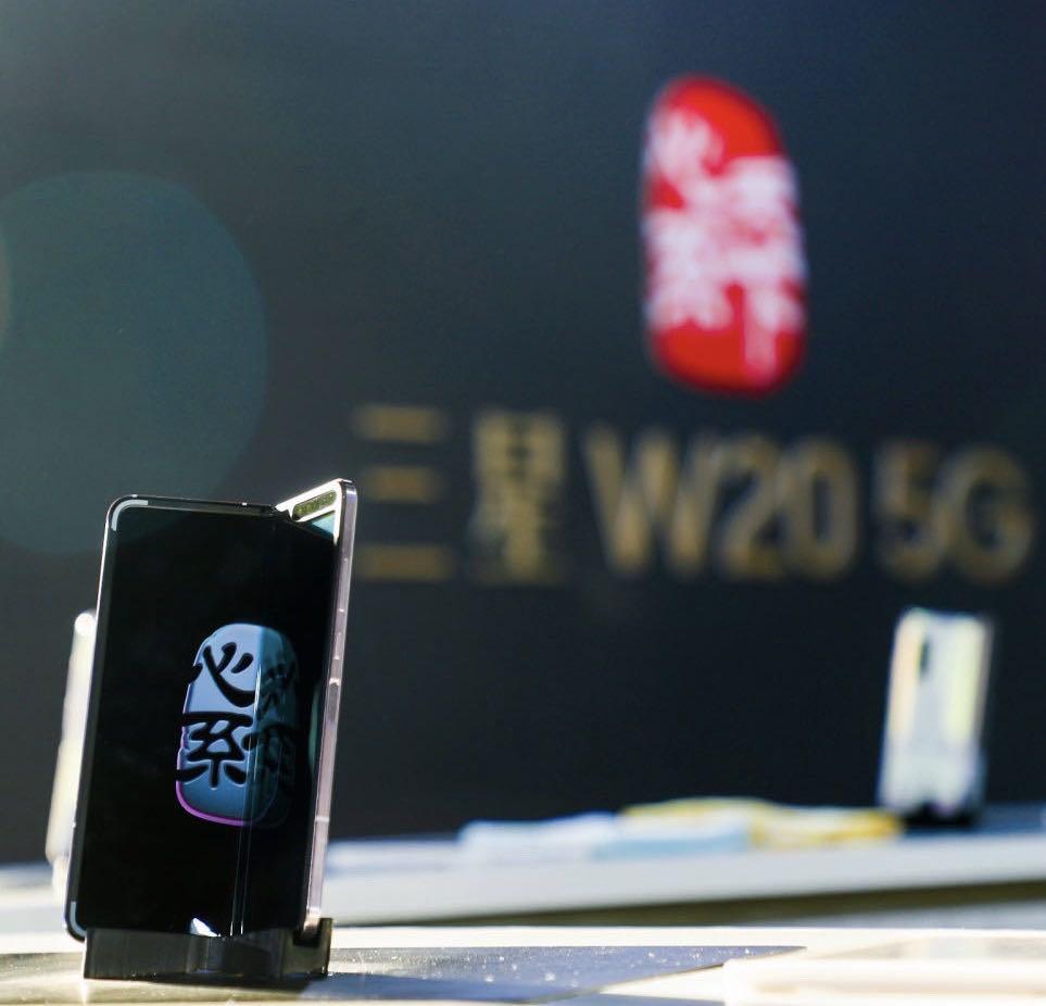 三星联合中国电信发布W20 5G:W系列首款5G折叠屏手机