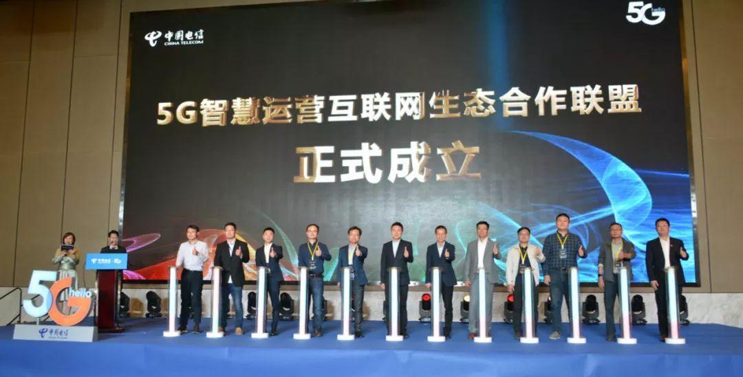 中国电信安徽公司线上合作联盟正式成立 携手合作伙伴共赢5G时代!