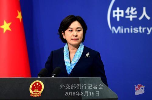 2018年3月19日外交部发言人华春莹主持例行记者会
