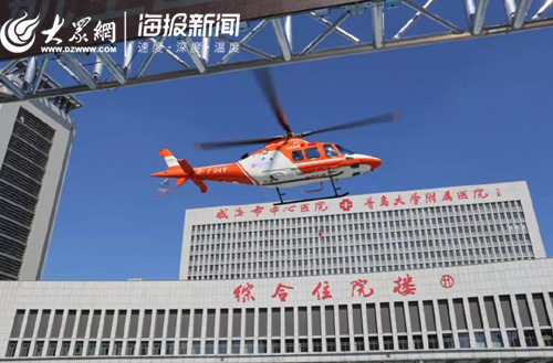 威海市中心医院与金汇通航直升机航空医疗救援基地揭牌