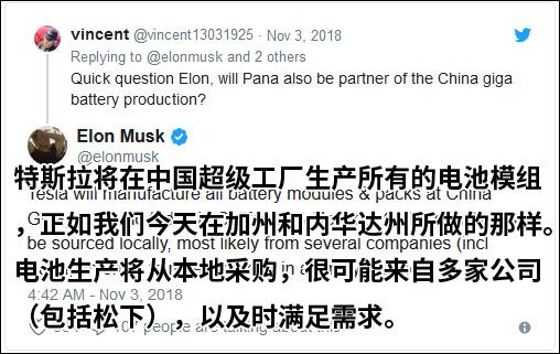 马斯克:特斯拉将在中国超级工厂生产所有的电池模组|松下|特斯拉|电池