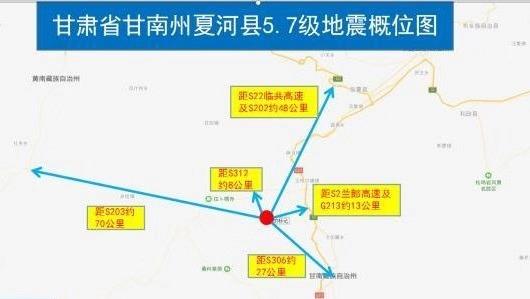 甘肃夏河地震影响个别地区供电 国省干线运行正常