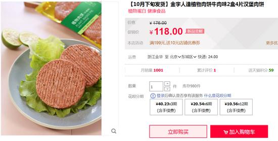 游戏赚钱技巧_人造肉饼价格是猪肉6倍!网友:不如直接买肉吃