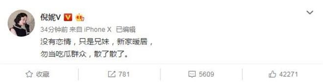 倪妮陈坤发文回应同居传闻:只是兄妹 新家暖居