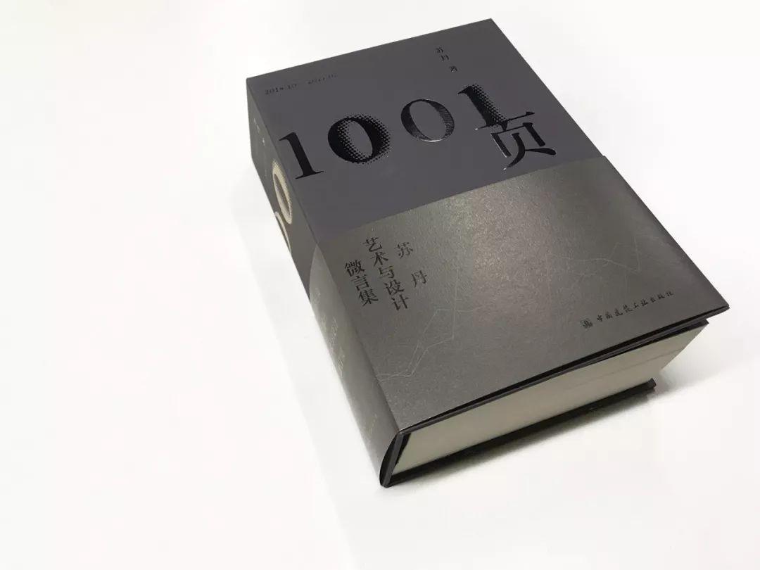一千零一夜唤醒《1001页》