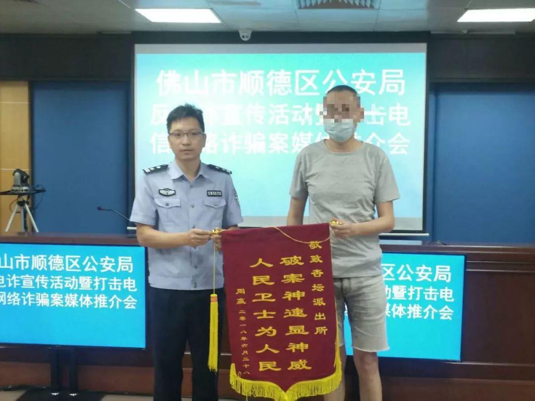 事主周生(图右)今日向顺德警方送来锦旗。
