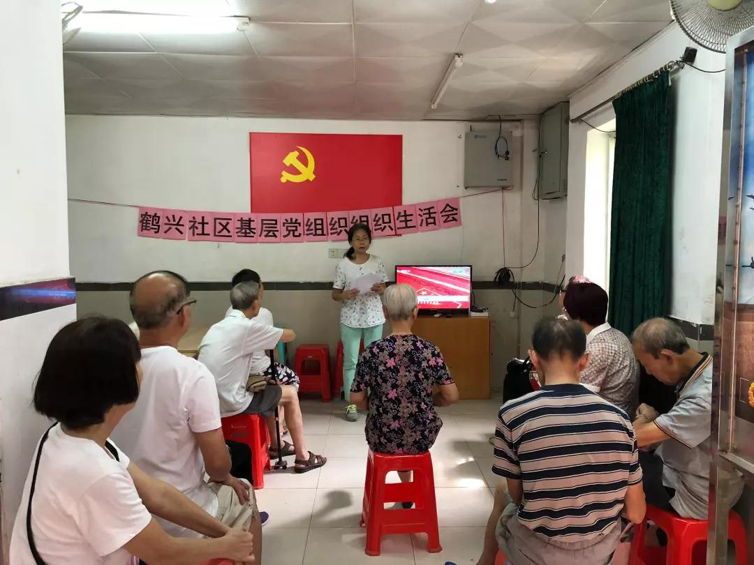 一居一品丨鹤兴社区党总支推进服务型社区建设