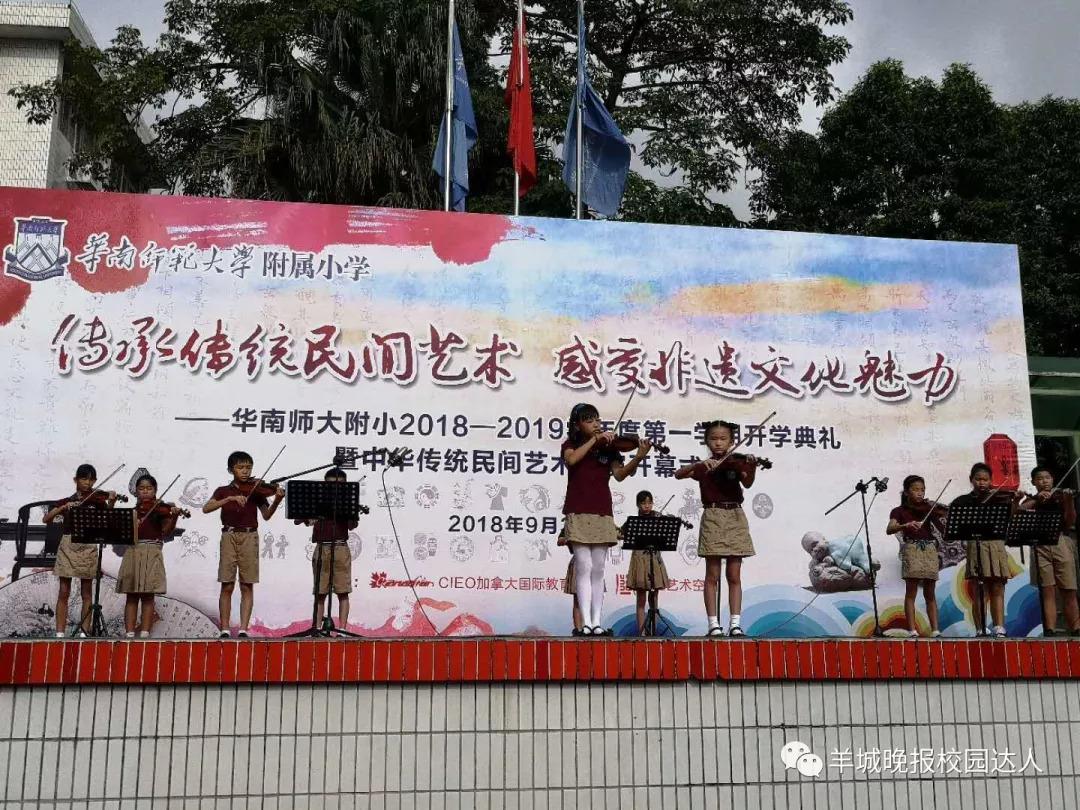 """【开学礼】有文化!华师附小新学期""""一班一非遗""""!"""