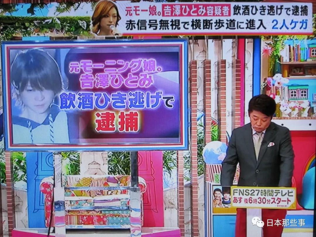 曾经红遍日本如今被捕 全网群嘲