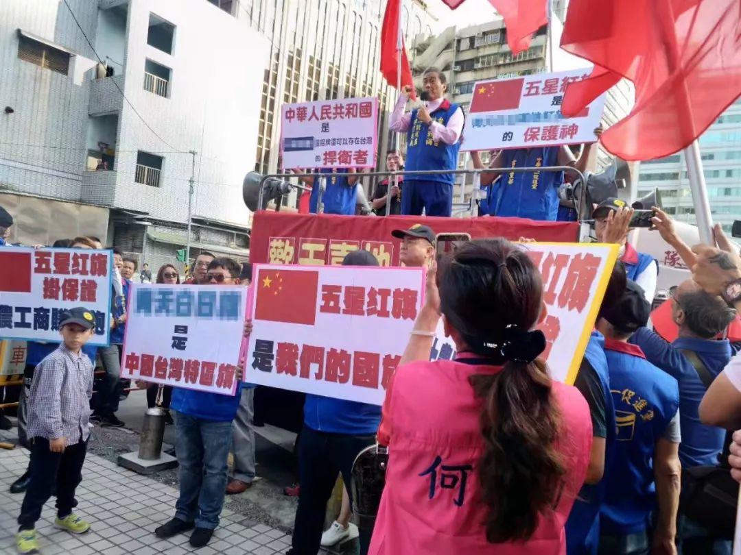 昨日台北,五星红旗飘扬!