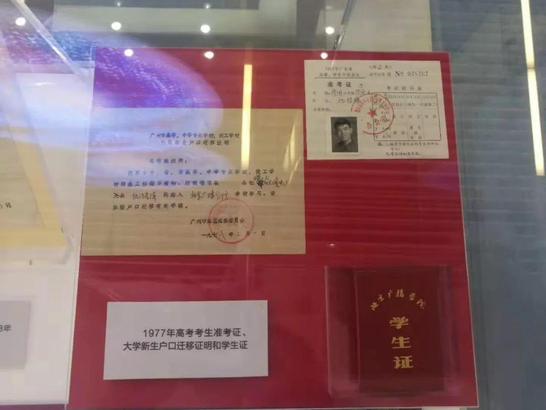 1977年的v高中高中准考证,考生户口新生证明迁移和学生证大学校规日本图片
