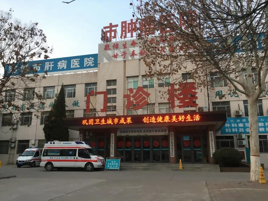 ▲3月8日,聊城市肿瘤医院门口.新京报记者付子洋 摄