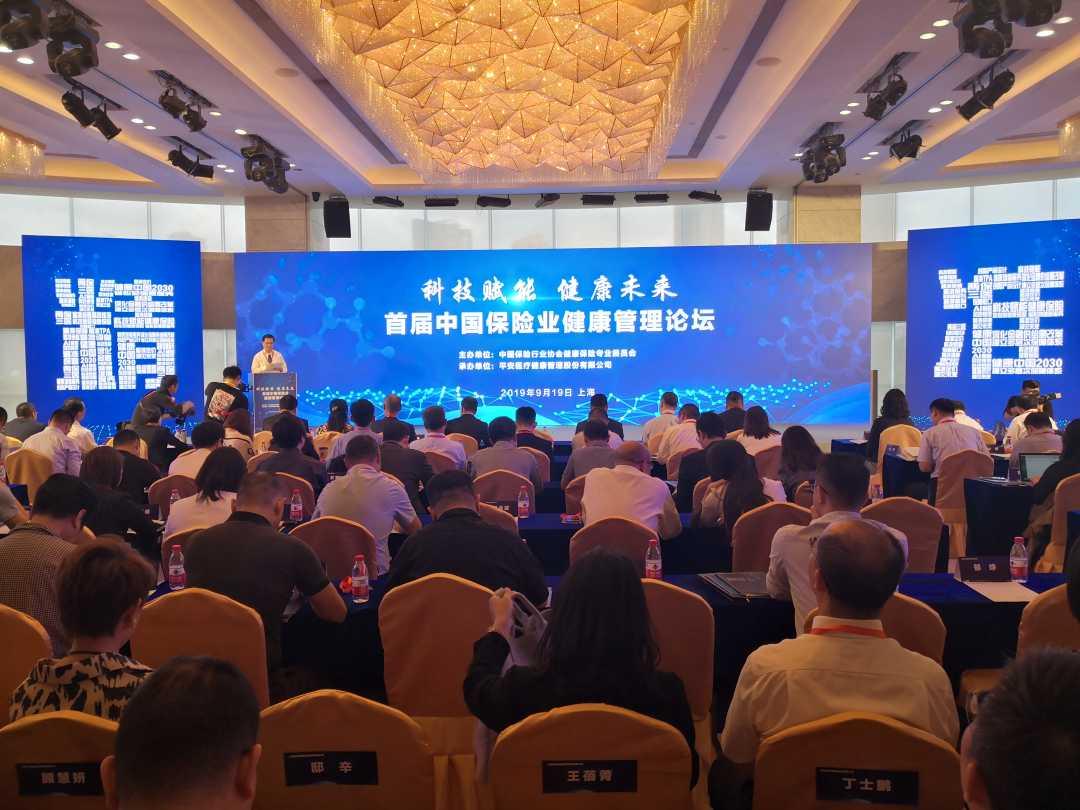 首届中国保险业健康管理论坛在沪召开