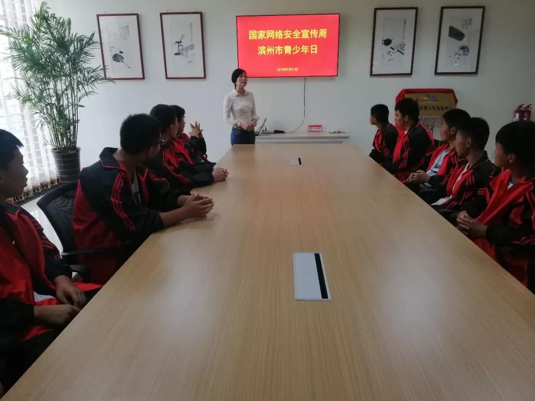 """滨州市启动""""国家网络安全宣传周青少年日""""活动"""