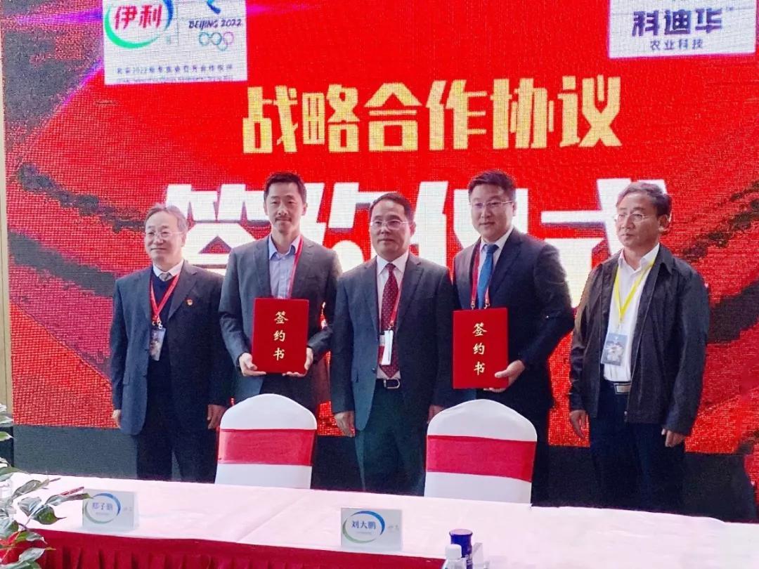 伊利与3家农业科技企业签订协议