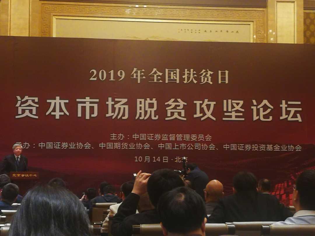 """2019年国家扶贫日""""资本市场脱贫攻坚论坛""""在京举办"""