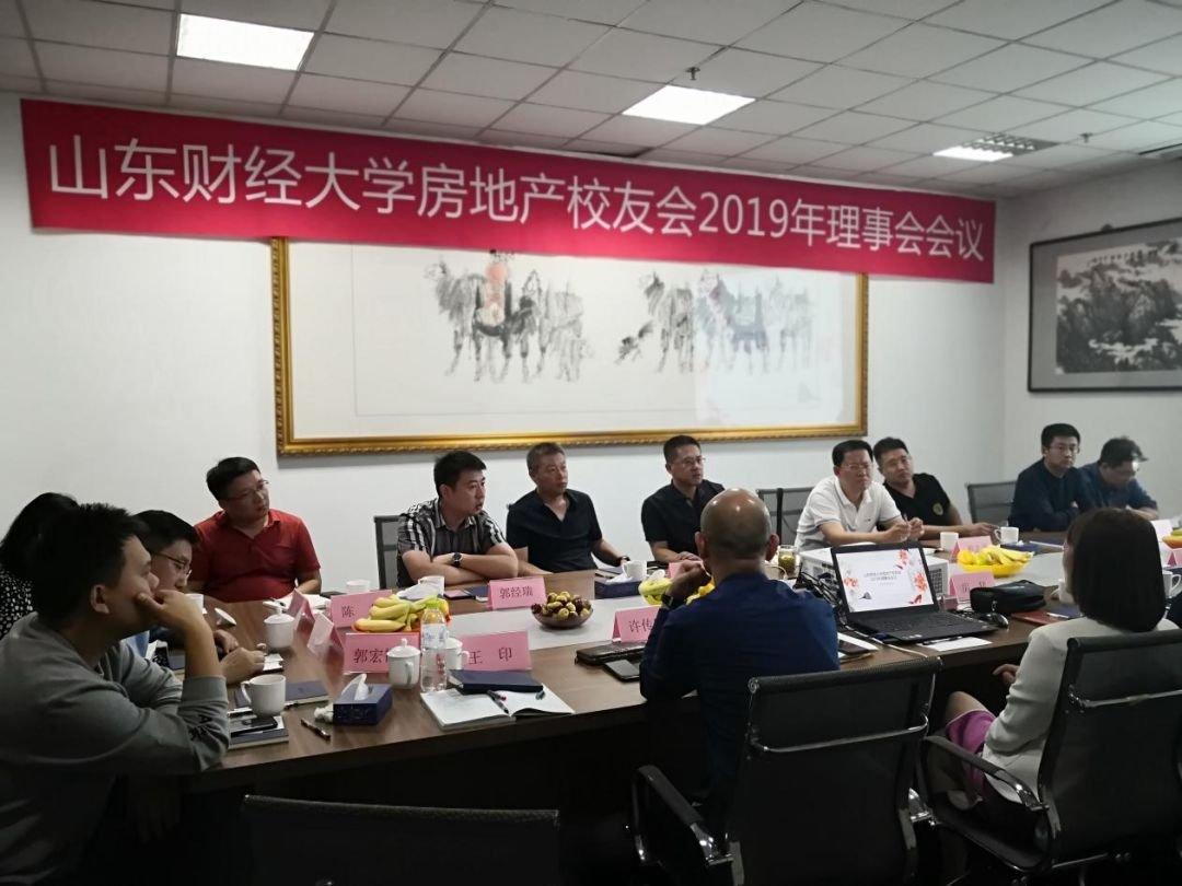 山东财经大学房地产校友会2019年理事会会议顺利召开