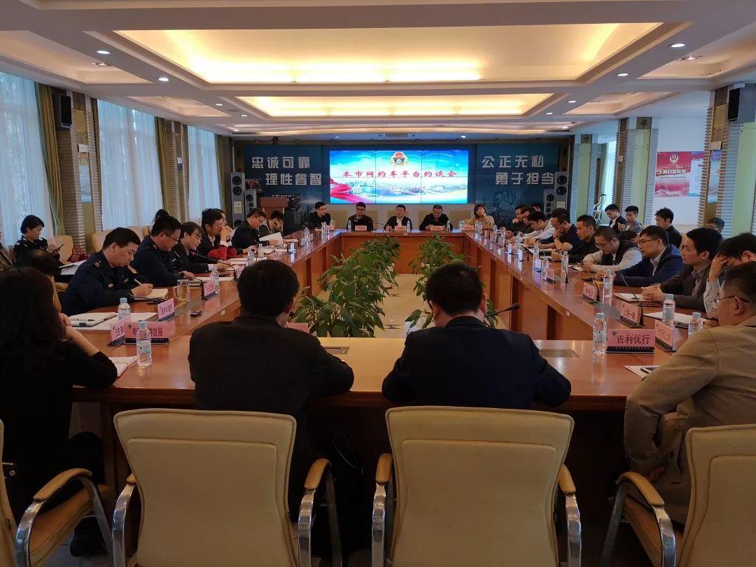 上海多部门约谈21家网约车平台企业:违规派单仍存在