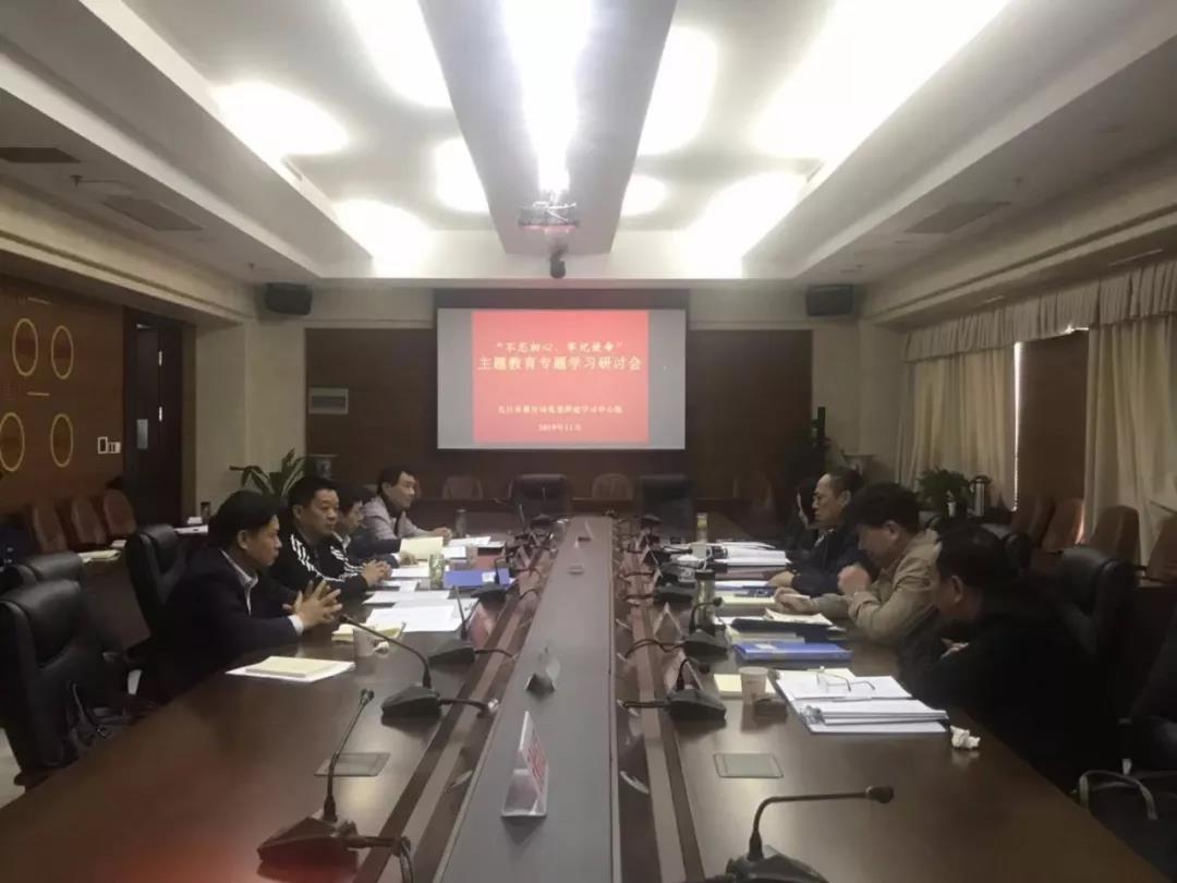 九江市教育局党委认真学习党的十九届四中全会精神