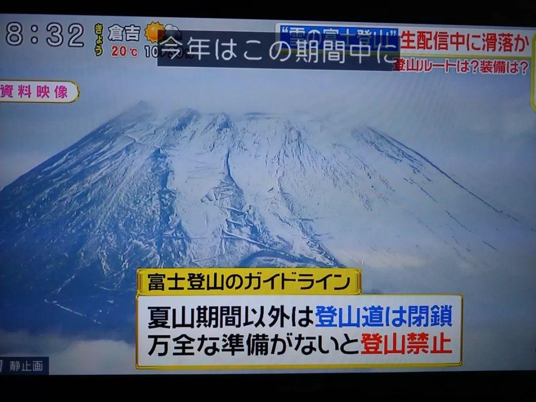 配信 生 富士山 滑落