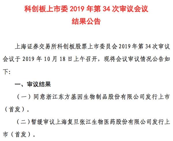 科创板首例:复旦张江上会后被暂缓审议,市场推广费受关注
