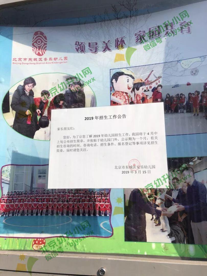 【关注】东城区幼儿园陆续发布招生简章,快看有你家门口的没?