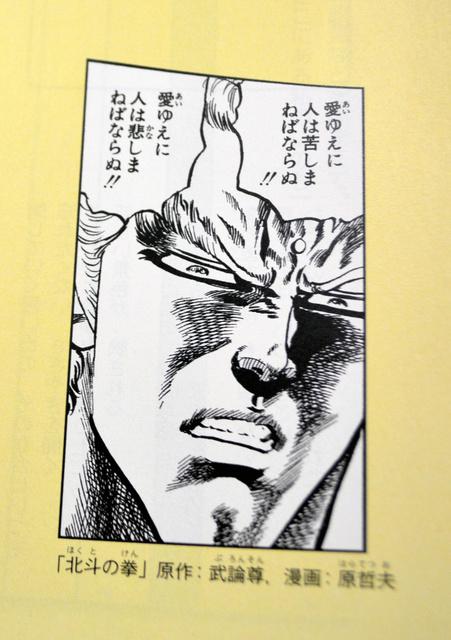 《北斗神拳》名言走进日本道德教材!教学生什么是爱