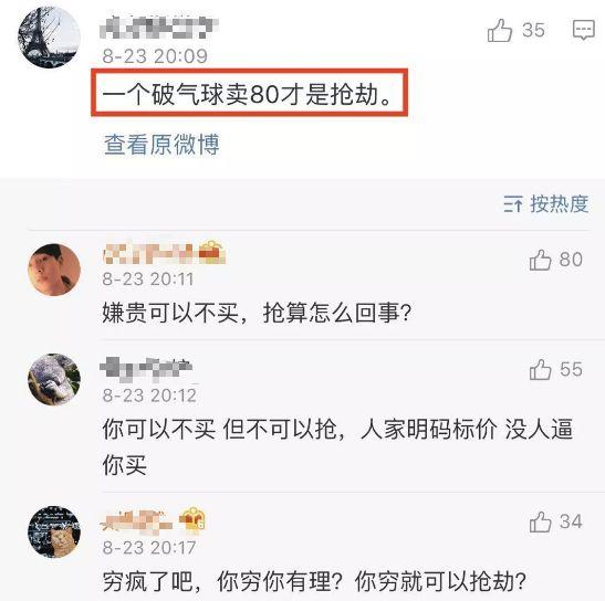 """上海迪士尼游客""""哄抢""""气球,居然有人这样说……"""