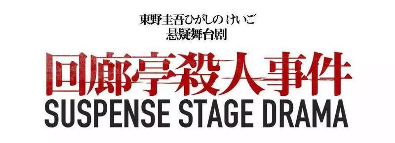 抢票 | 《回廊亭》全国巡演首站,明晚深圳上演!