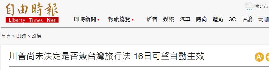 特朗普尚未签署台湾旅行法 台绿媒:16日会自动生效
