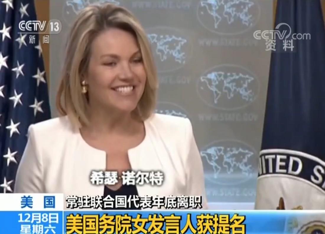 特朗普提名国务院女发言人诺尔特担任美常驻联合国代表|诺尔特|发言人|国务院