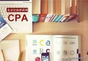 CPA证书与985学历相比,真的更好用吗?