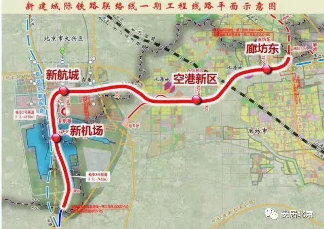 北京两大机场城铁走向公布:设副中心廊坊东等站学而不厌的意思