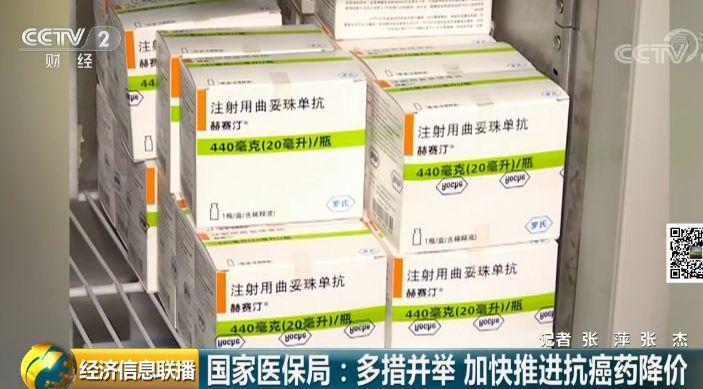 抗癌药降价新进展:一些企业已主动下调部分药品价格!