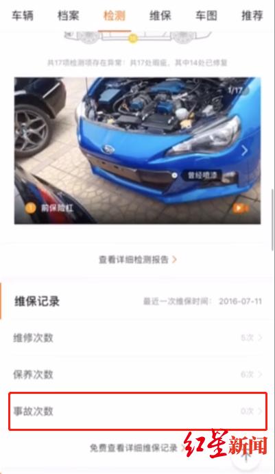 二手车平台关于该车的检测报告,事故次数显示为0