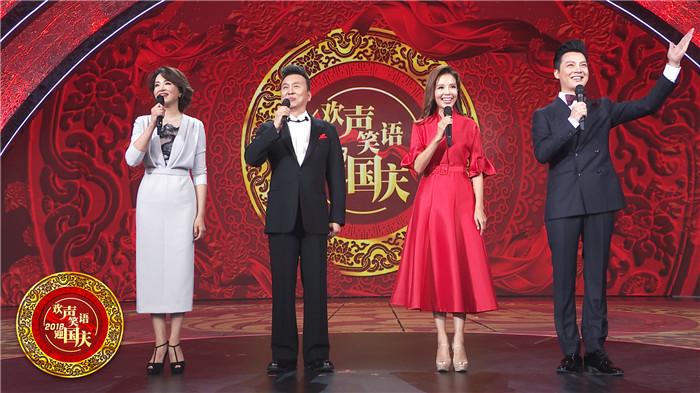《欢声笑语迎国庆》传递正能量 9月30日央视播出