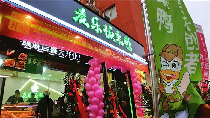 小店的奇迹!麦乐板栗鸭18㎡的小店,开业三天卖了20多万