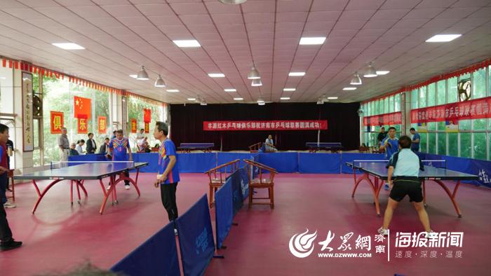 济南市乒乓球联赛莱芜分赛在丰源红木家具乒乓球俱乐部举行
