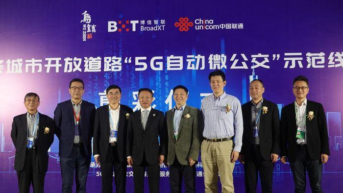 """全球首个""""5G自动微公交""""示范线"""