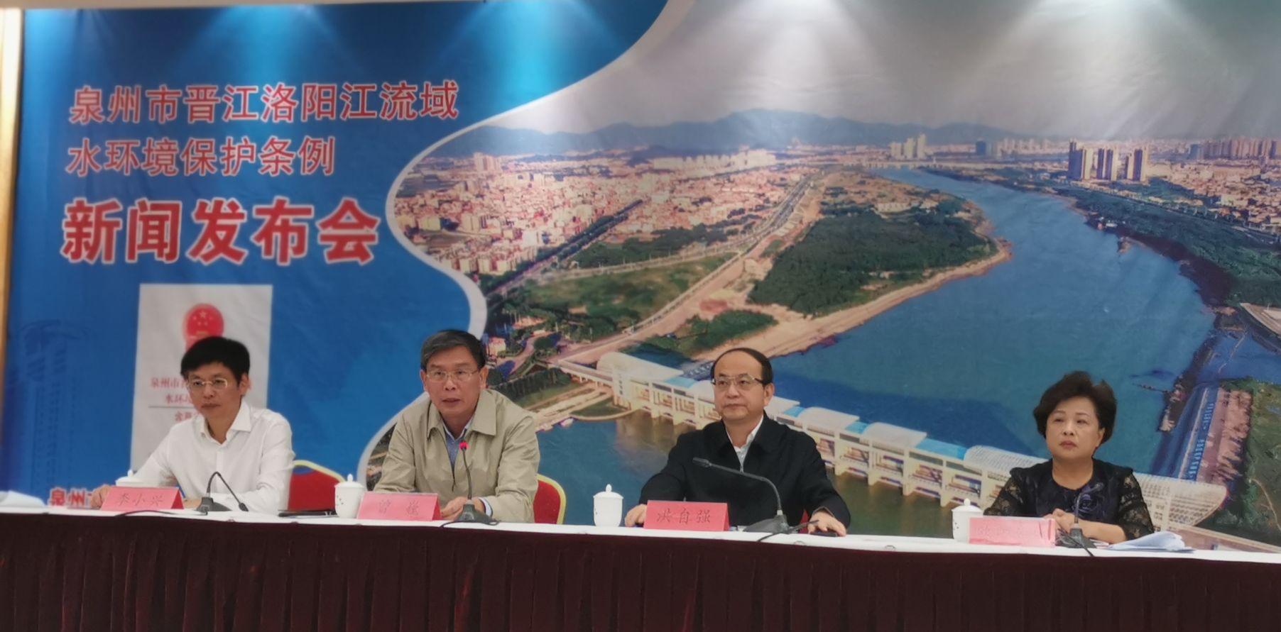 福建泉州召开《两江条例》新闻发布会