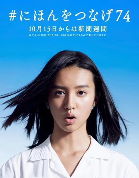 木村拓哉二女儿登74家日本报纸封面 身高170自认眼睛最美