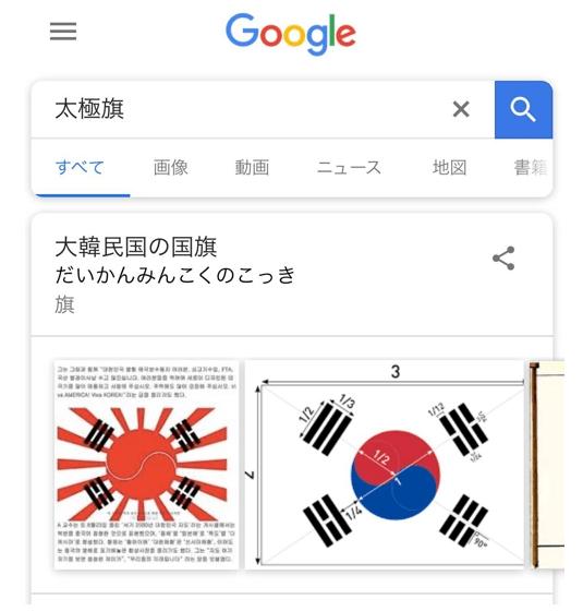 韩媒:谷歌日语版搜