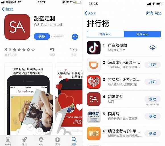 App甜美定制实为美国援交网站 公司在注册地查无此人